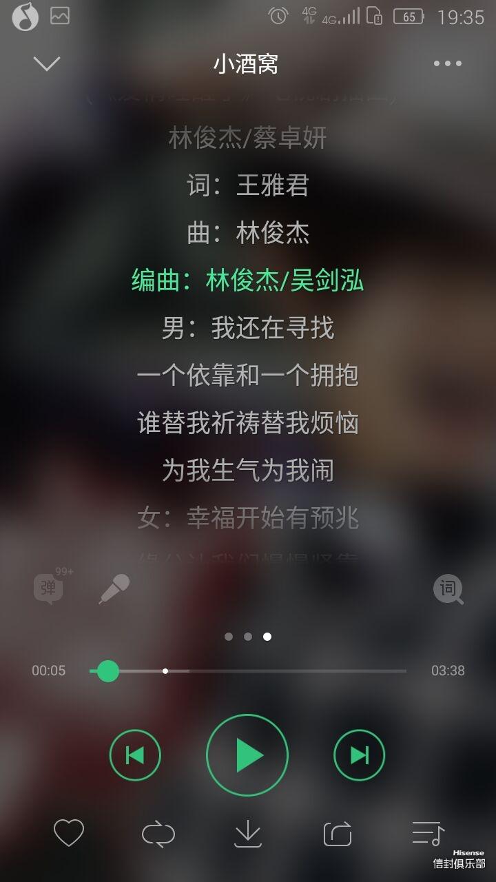 林俊杰/蔡卓妍的小酒窝