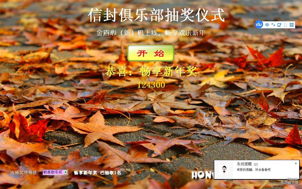 畅享新年奖.jpg