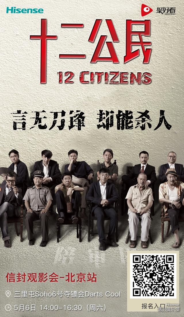 十二公民北京站.jpg