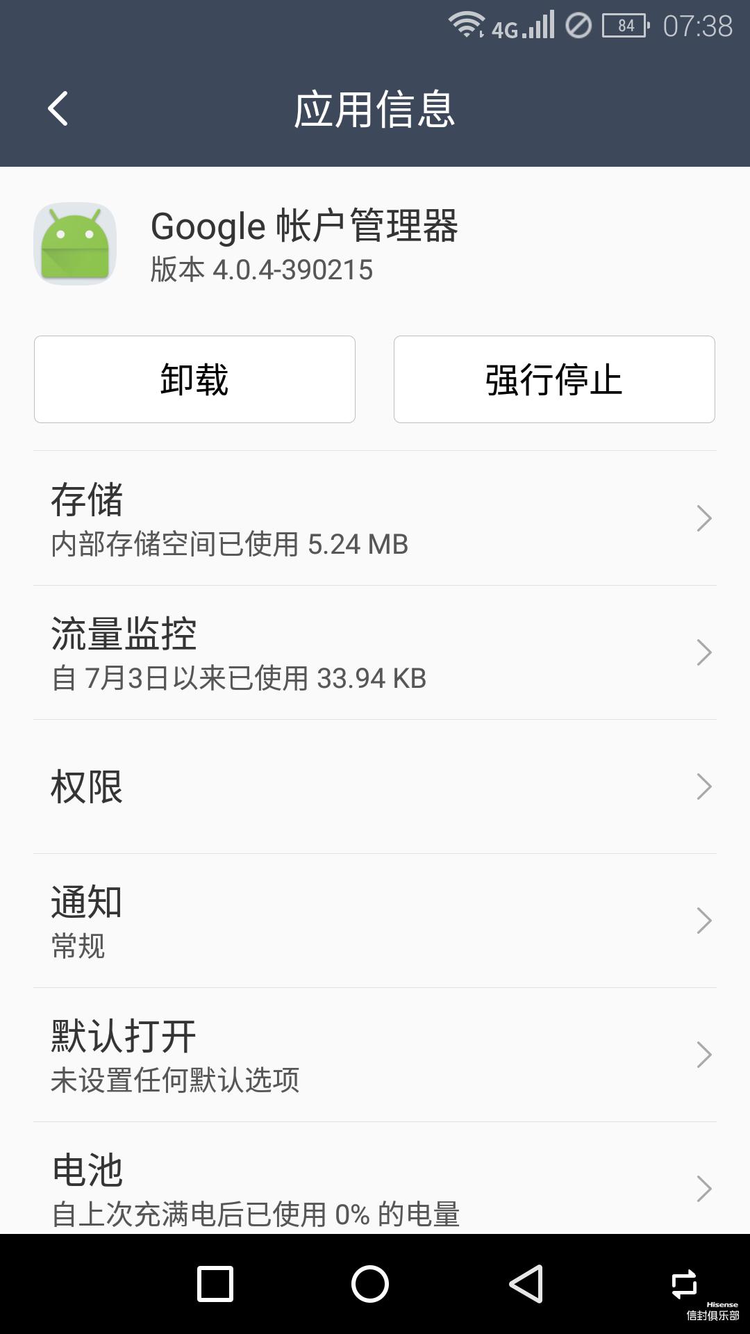 Screenshot_20170703-073816_设置.png