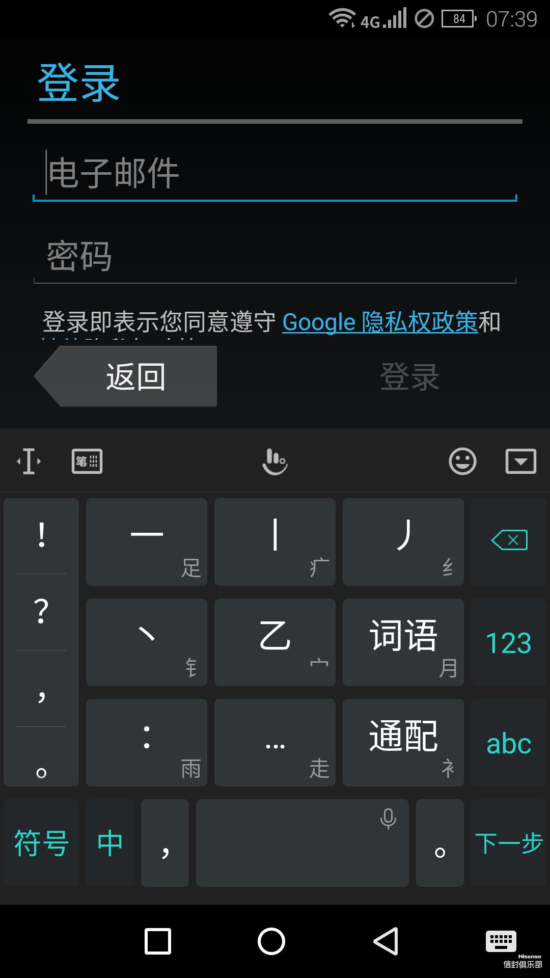 Screenshot_20170703-073946_Google 帐户管理器.png