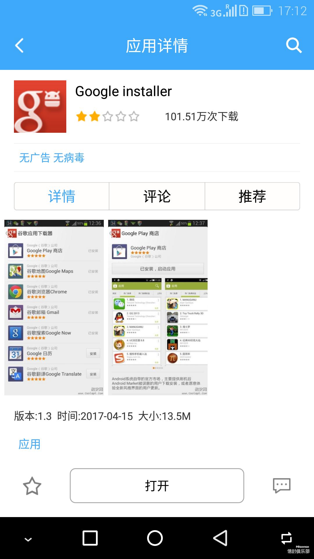 Screenshot_20170703-171229_App Store.png