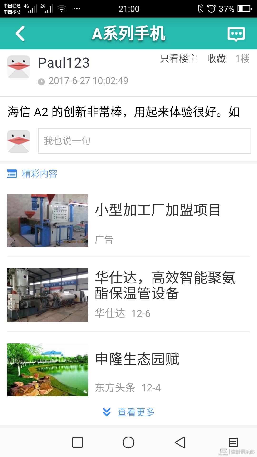 Screenshot_20171212-210058_信封俱乐部.png