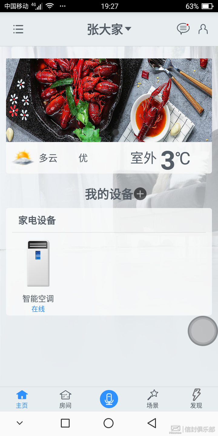 Screenshot_20180103-192756_慧享家.png