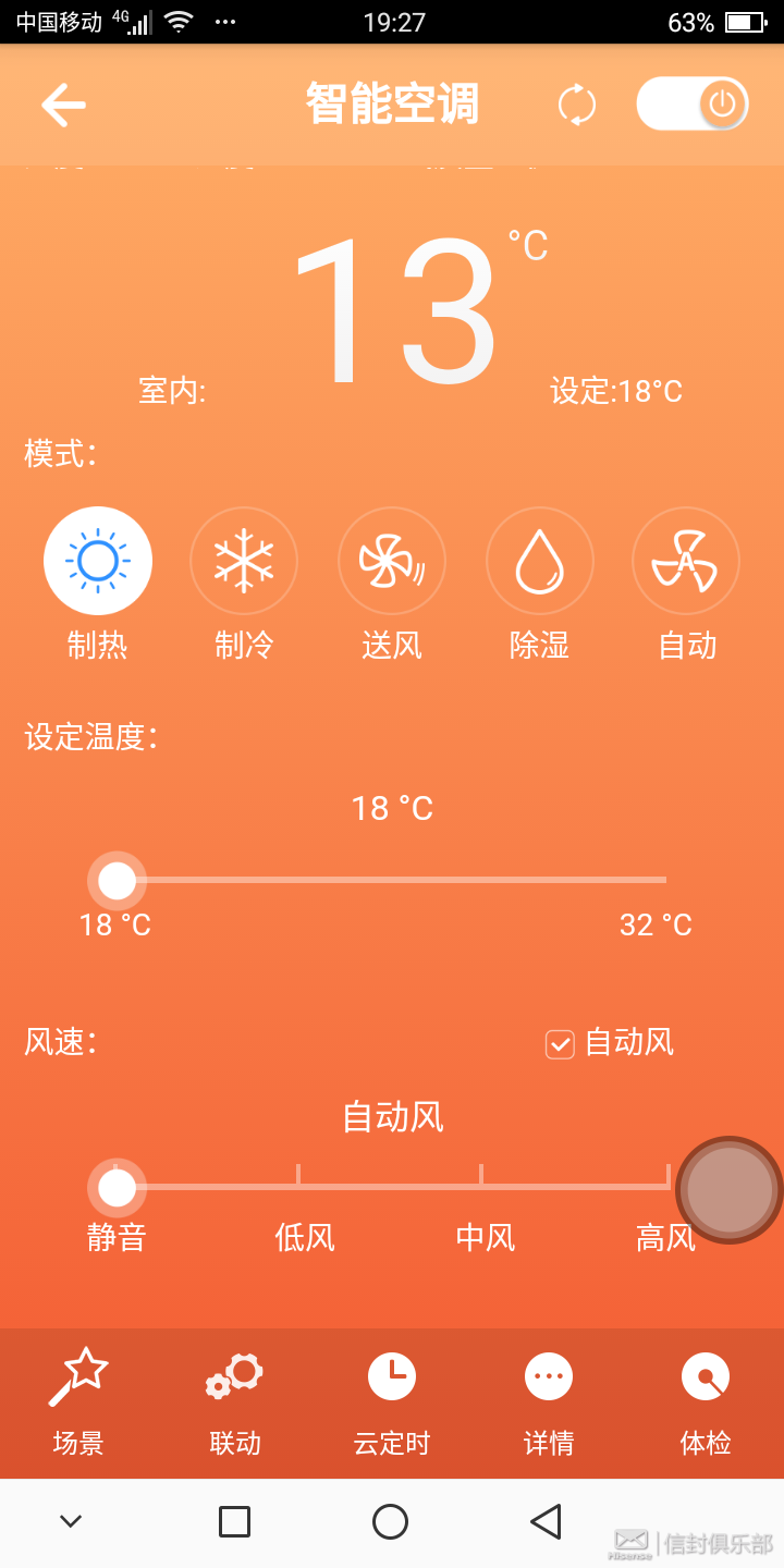 Screenshot_20180103-192739_慧享家.png