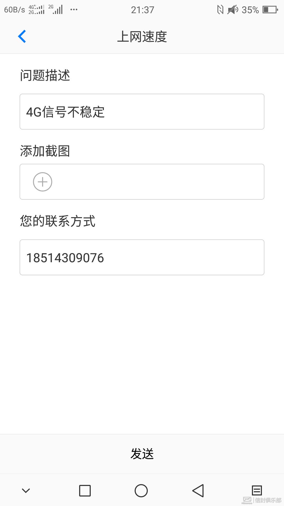 Screenshot_20180113-213709_问题反馈.png