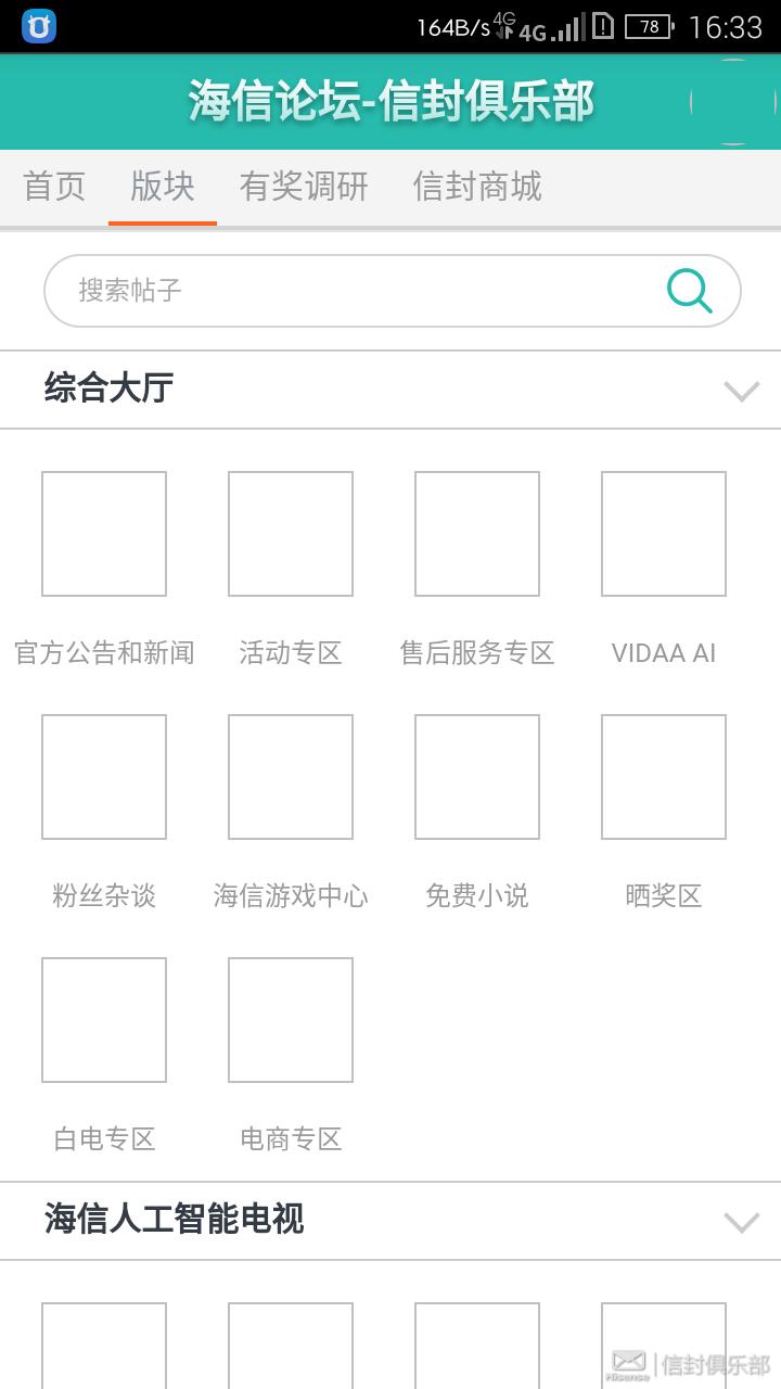 Screenshot_20180814-163328_信封俱乐部.png