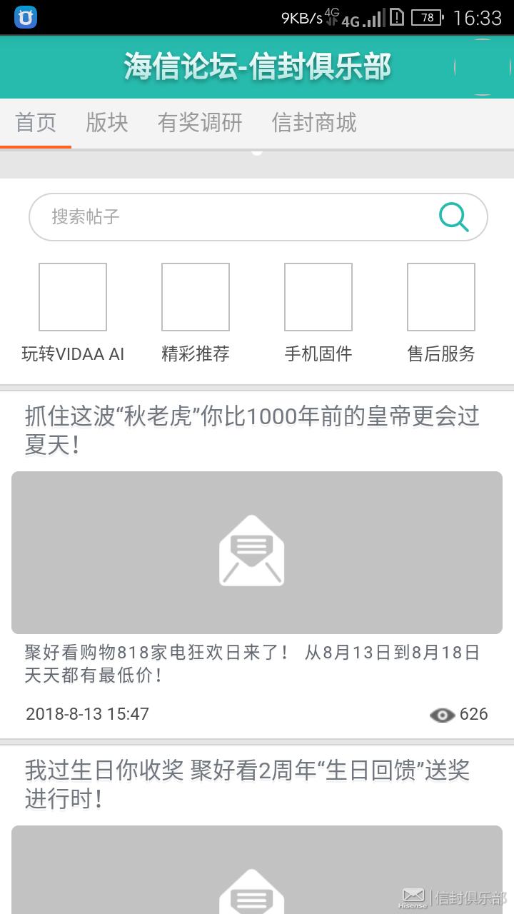 Screenshot_20180814-163345_信封俱乐部.png