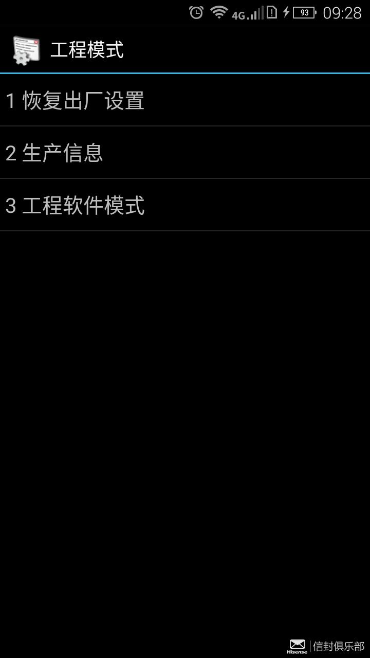 海信手机工程模式.png
