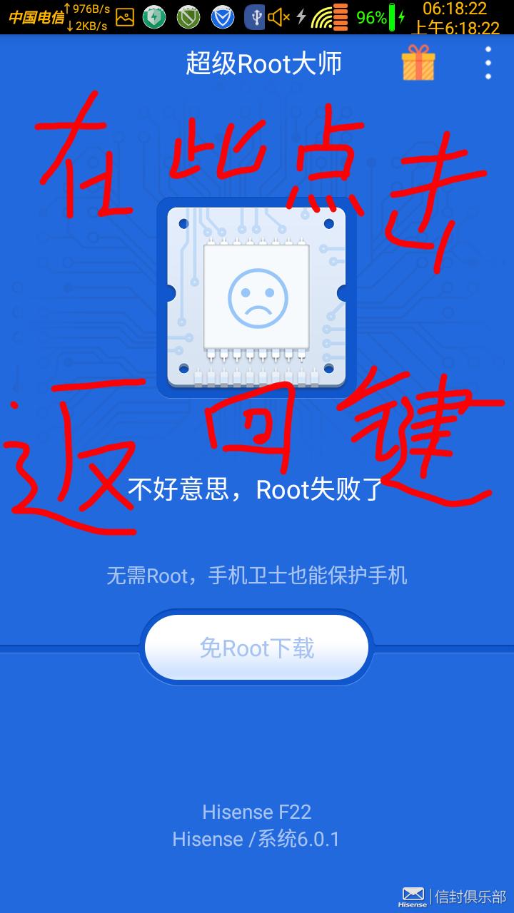 Screenshot_20190124-061823_超级Root大师.png