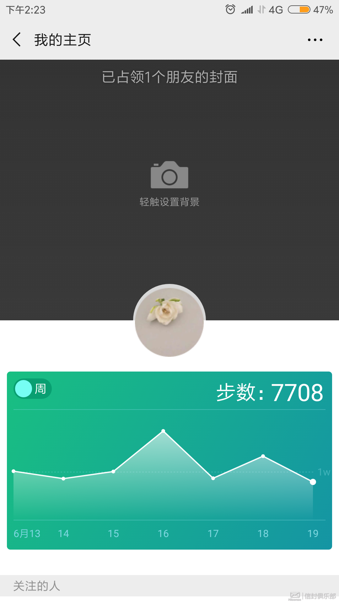 Screenshot_2019-06-19-14-23-17-571_com.tencent.mm.png