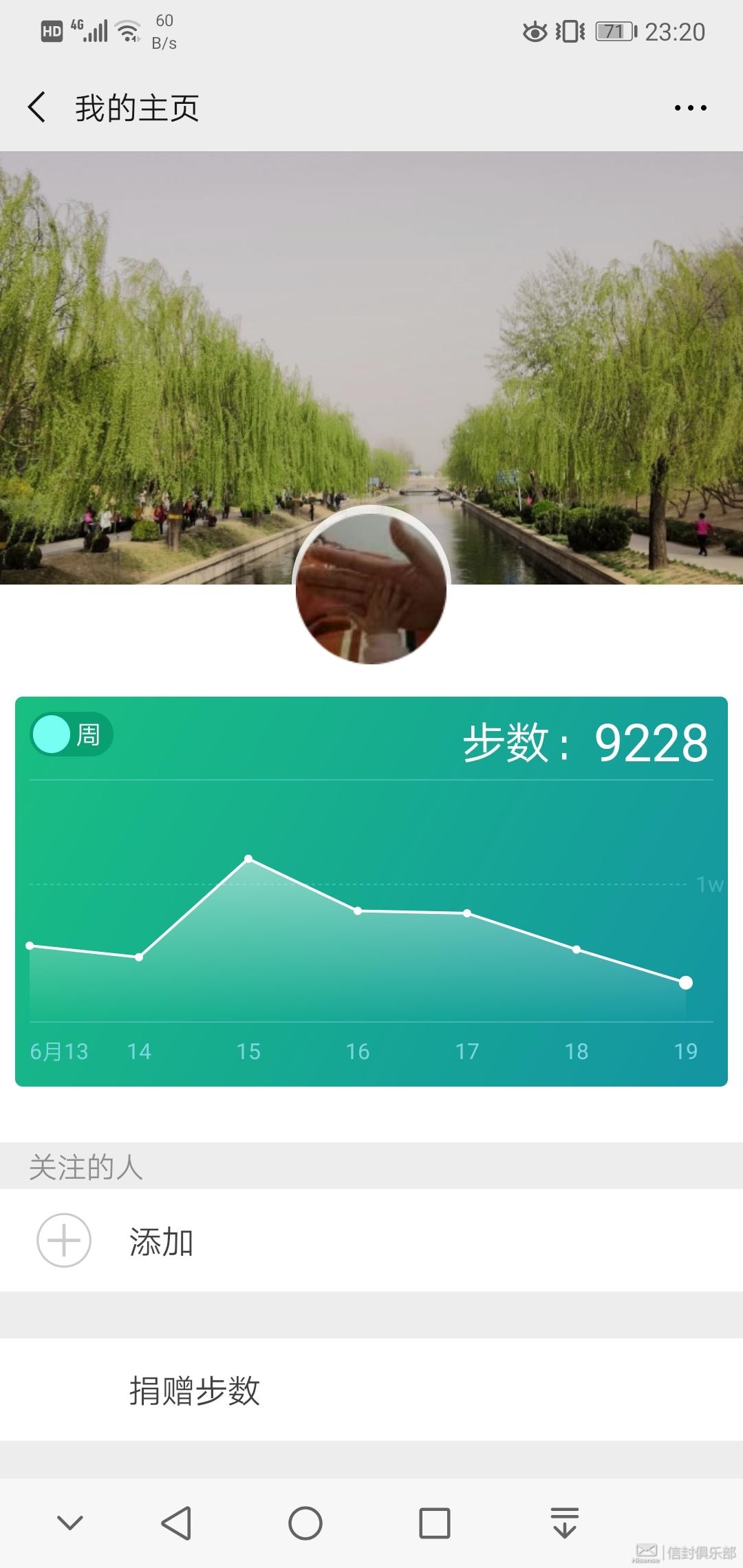 Screenshot_20190626_232028_com.tencent.mm.jpg