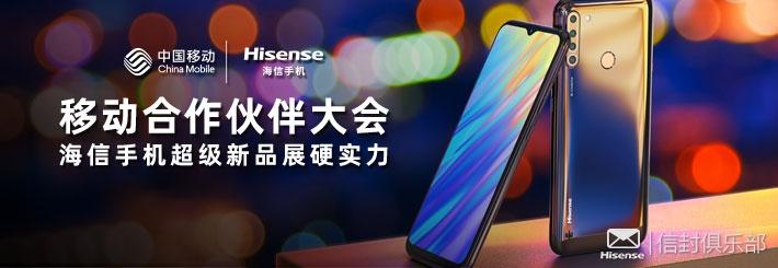 2019中移动合作伙伴大会海信手机超级新品展硬实力