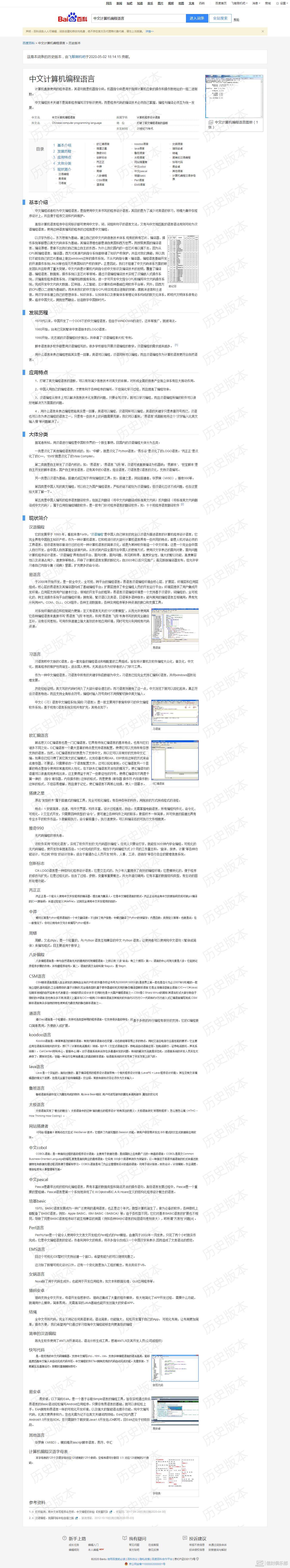 中文计算机编程语言_百度百科.png