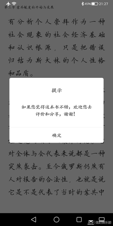 Screenshot_20200709_212712851_京东读书.jpg