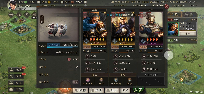 Screenshot_20200910_184334596_三国志·战略版.jpg
