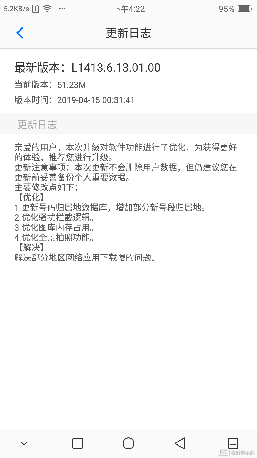 Screenshot_20201018-162246_系统更新.png