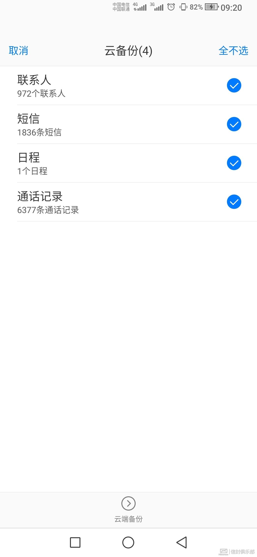 Screenshot_20201111_092023074_备份与恢复.jpg