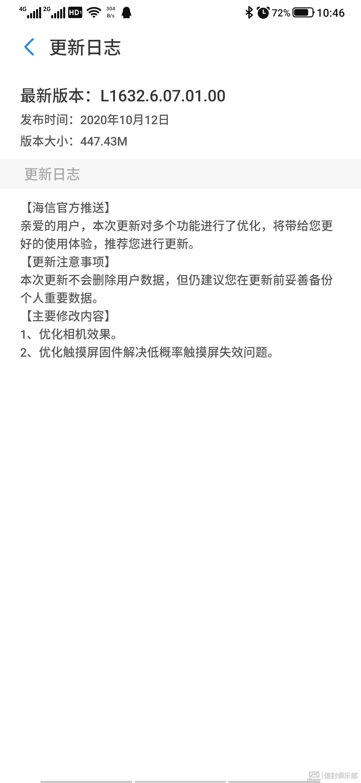 Screenshot_20201129_104621587_系统更新.jpg