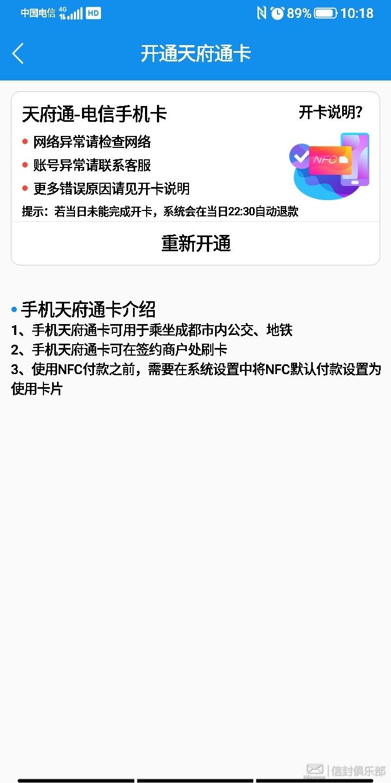 Screenshot_20201130_101825983_天府通.jpg