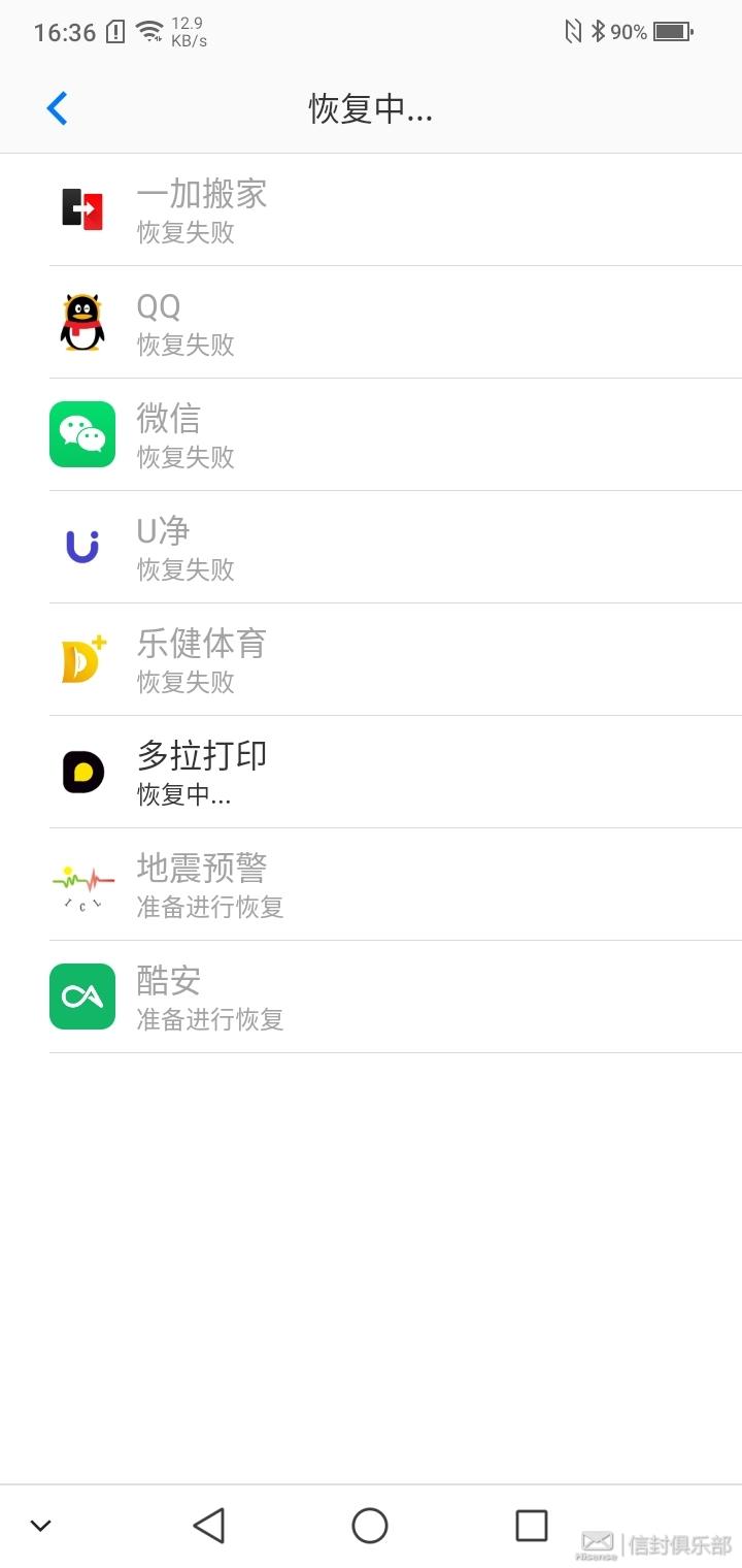Screenshot_20210202_163659261_备份与恢复.jpg
