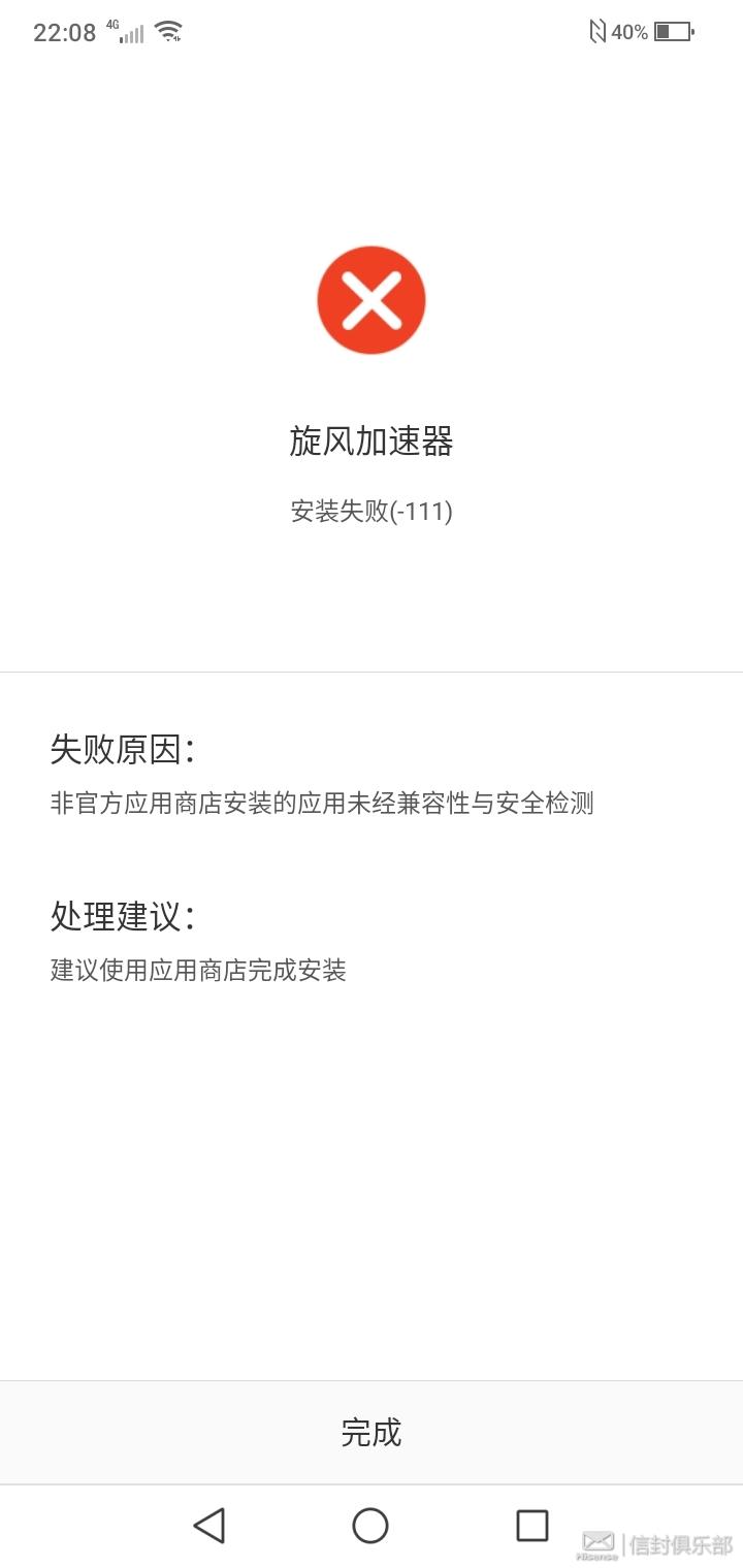 Screenshot_20210219_220849431_软件包安装程序.jpg