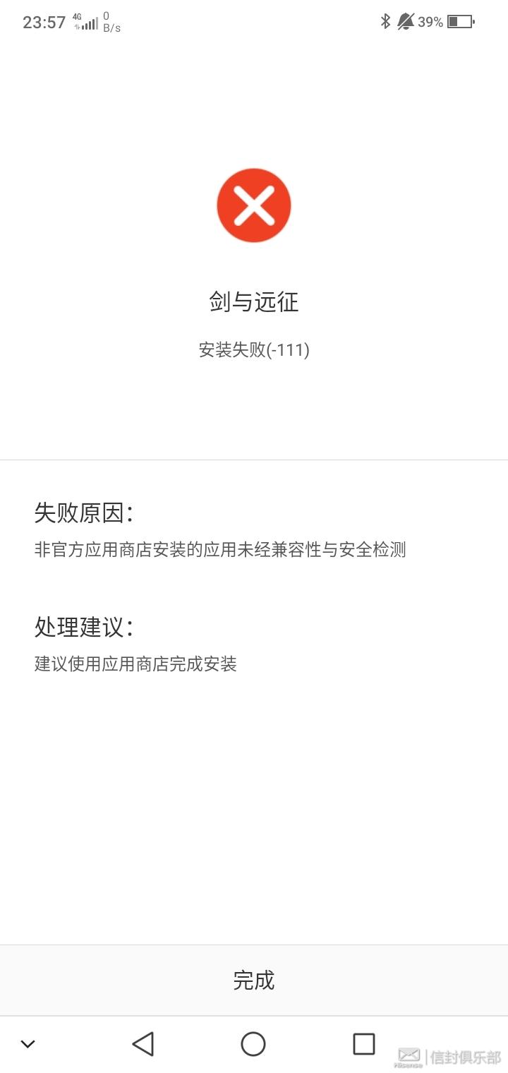Screenshot_20210322_235734951_软件包安装程序.jpg