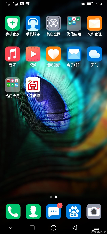 Screenshot_20210404_163452396_Vision桌面.jpg