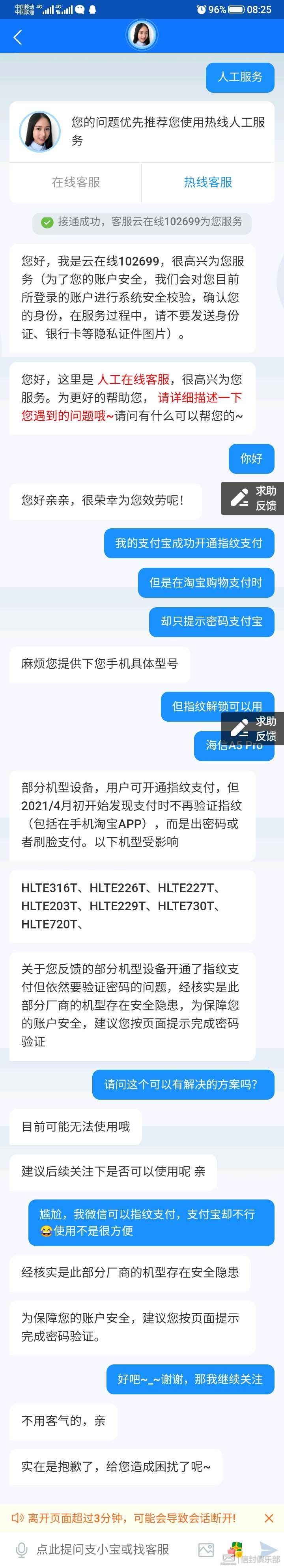 Screenshot_20210422_082549284_支付宝.jpg
