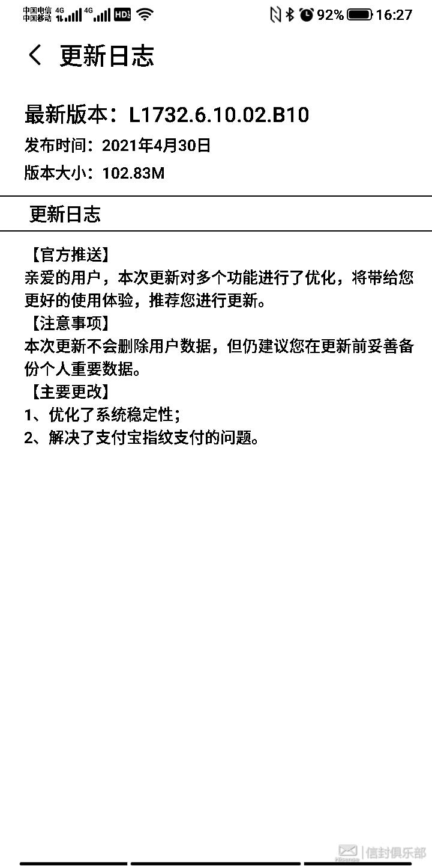 Screenshot_20210501_162735168_系统更新.jpg