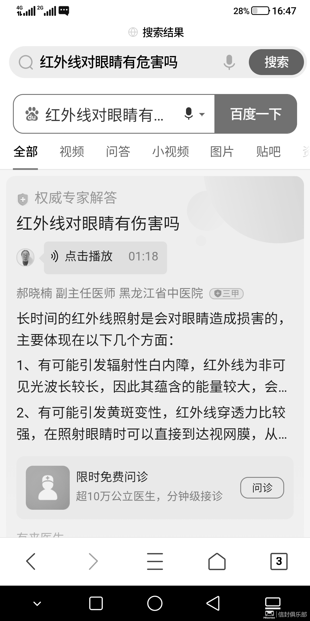 Screenshot_20210509_164707315_QQ浏览器.jpg
