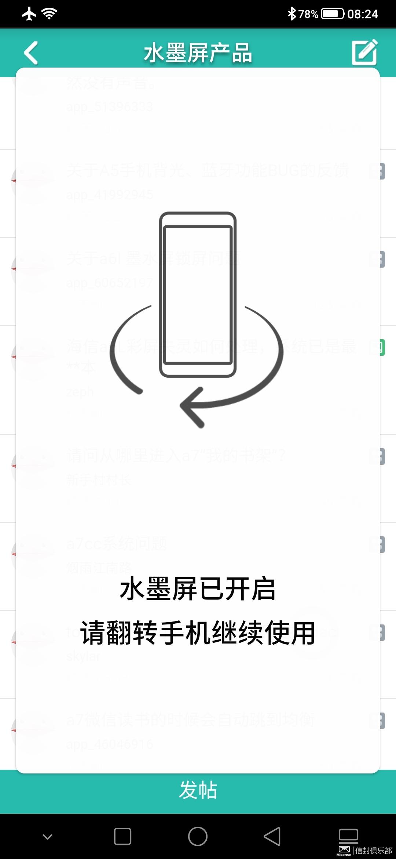 Screenshot_20210606_082432701_系统界面.jpg