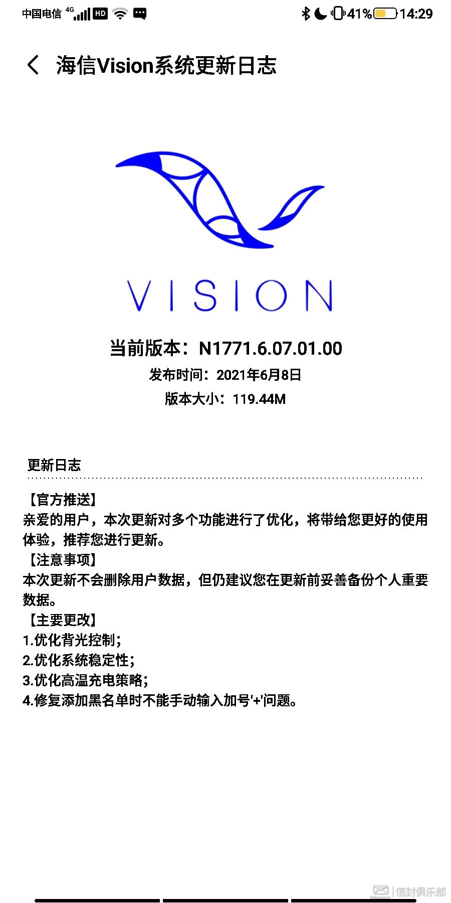 Screenshot_20210613_142908571_系统更新.jpg