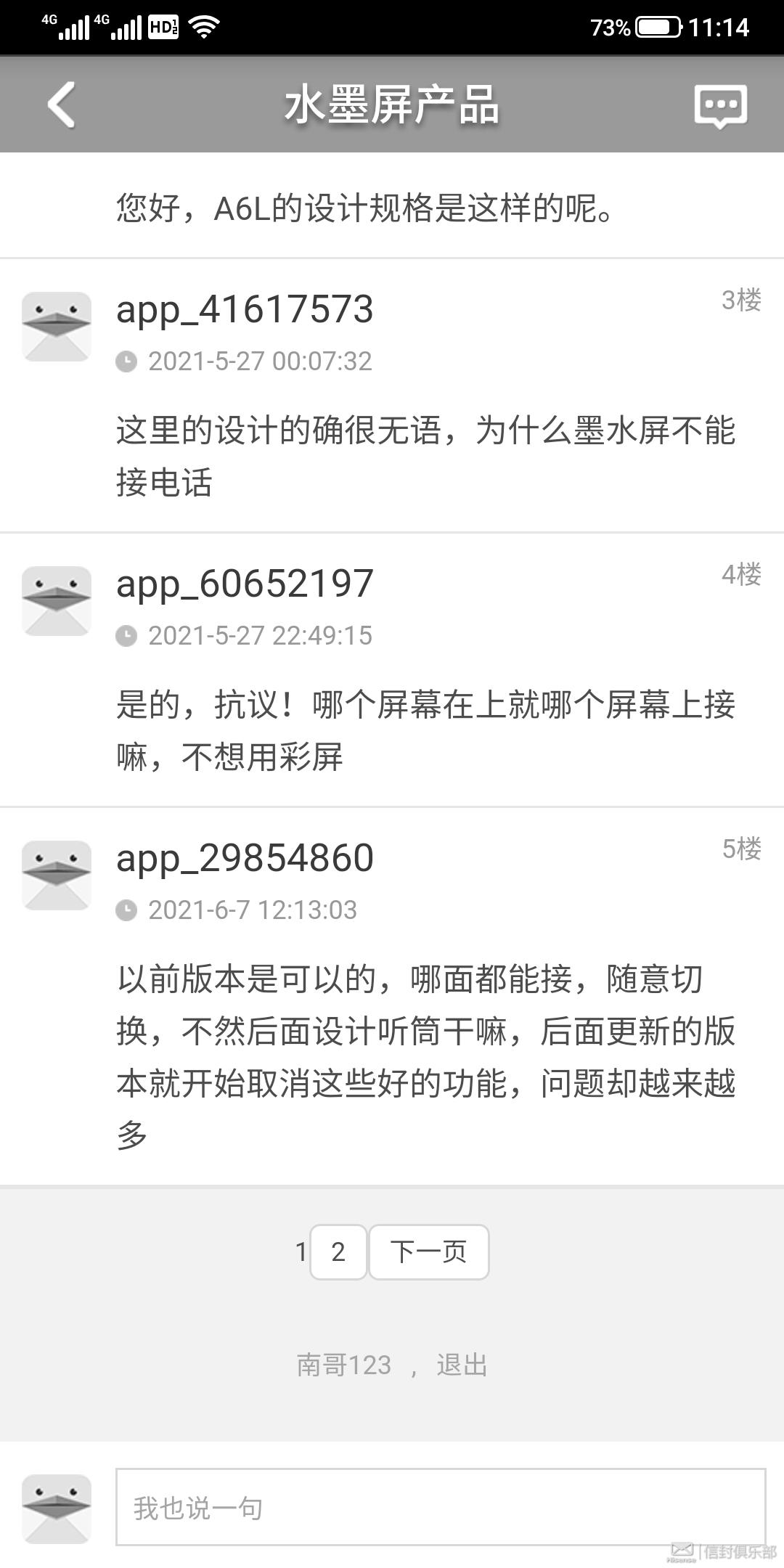 Screenshot_20210623_111421696_信封俱乐部.jpg