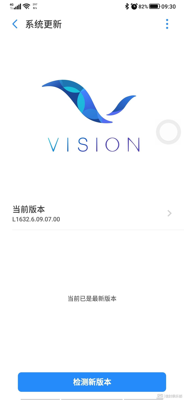 Screenshot_20210707_093017695_系统更新.jpg