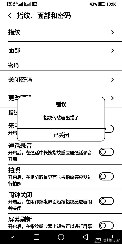 Screenshot_20210715_130650452_设置.jpg