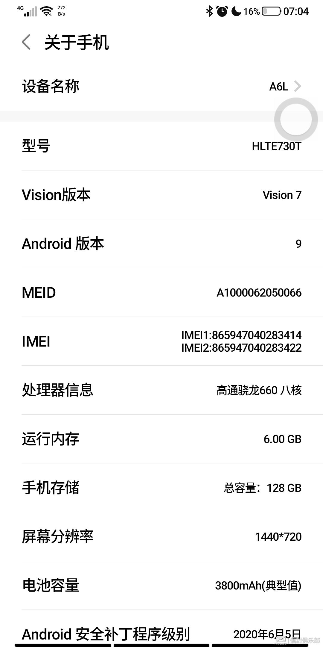 Screenshot_20210731_070404073_设置.jpg