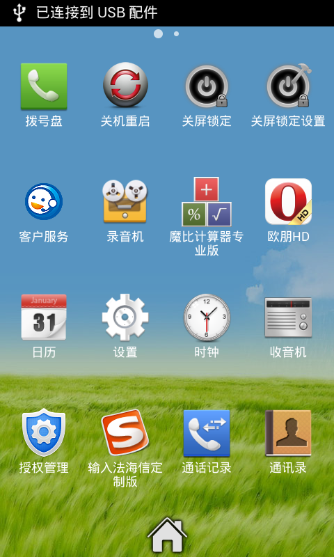 Screenshot_2014-02-23-08-27-39.png