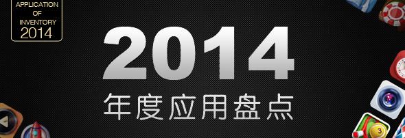 不走寻常路 2014年度电视应用TOP榜单大盘点