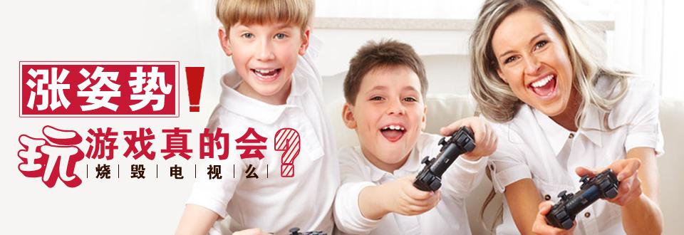 【谣言终结者】玩游戏毁电视?真心坑爹!但这是真的?