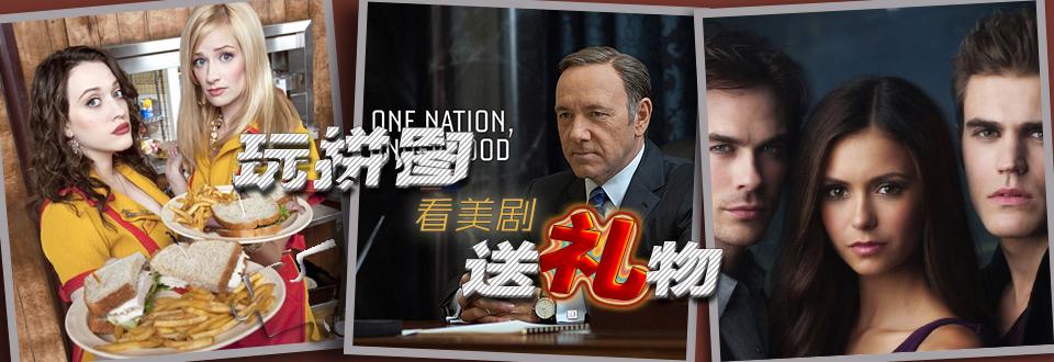 海信&搜狐邀你2015看美剧赢奖品活动获奖名单公布啦~