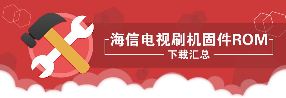 海信电视刷机固件ROM下载汇总帖(不断更新中) ...