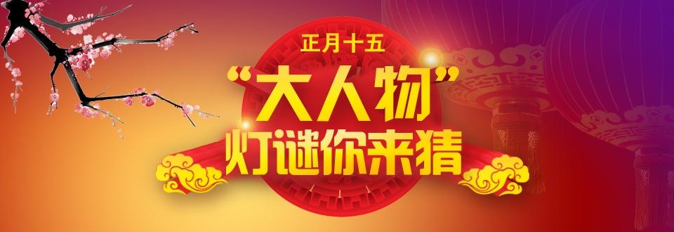 """元宵节爆红明星送福利~猜""""灯谜"""",送大奖!!"""