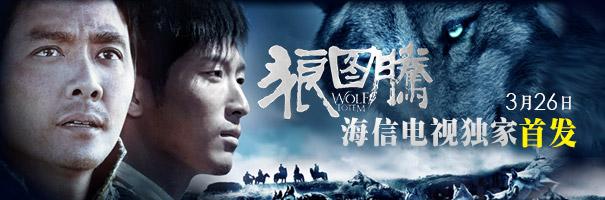 抢票发码 | 3月26日 海信电视独家首发《狼图腾》