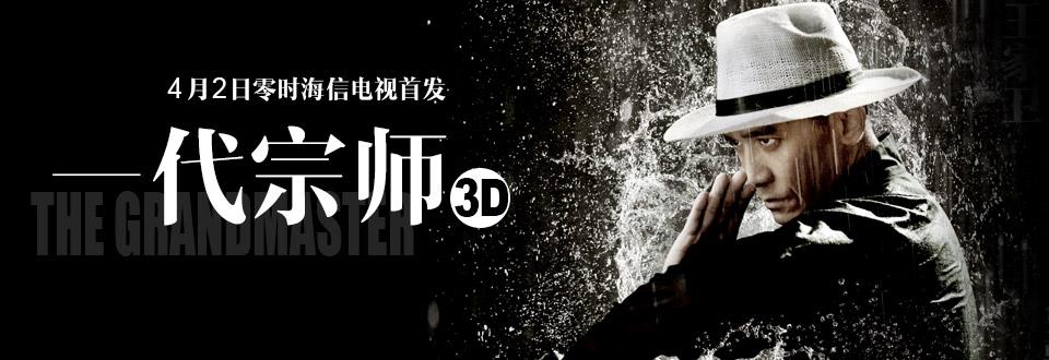 海信首发 |《一代宗师》念念不忘 3D版4月2日大屏回响