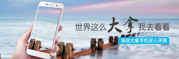 逐鹿中低端市场 海信大拿手机深入评测