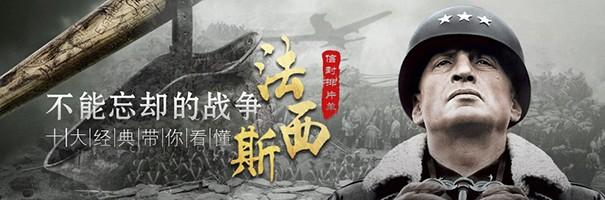 """不能忘却的战争——十大经典电影带你看懂""""法西斯"""""""
