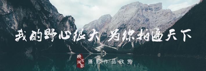 时光不老,影像长存:小兴安岭仙翁山