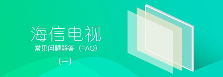 海信电视常见问题解答(FAQ)(一)