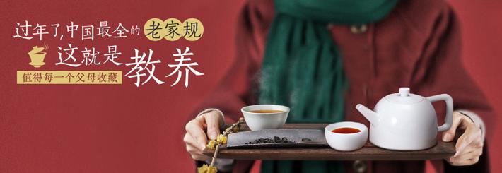 中国最全的老家规|这就是教养(值得每一个父母收藏)